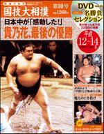 National Art of Sumo vol 10