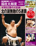 National Art of Sumo vol 11