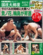 National Art of Sumo vol 12