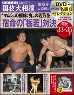 National Art of Sumo vol 15