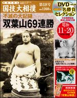 National Art of Sumo vol 18