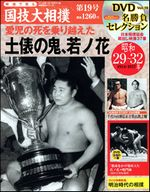 National Art of Sumo vol 19
