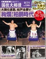 National Art of Sumo vol 5
