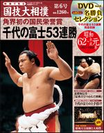 National Art of Sumo vol 6