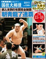 National Art of Sumo vol 9