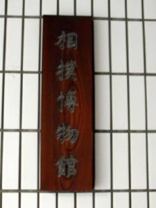 Entrée du musée du sumo