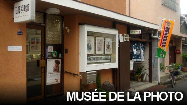 Musée de la photo de sumo