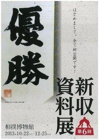 Affiche exposition des nouvelles pièces au musée du sumo