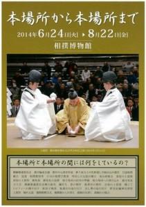 """Affiche de l'exposition """"entre deux tournois de sumo"""""""