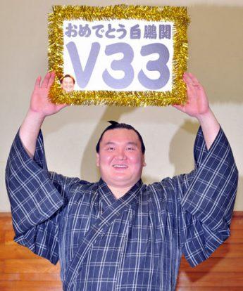 Hakuho établit un record sans précédent