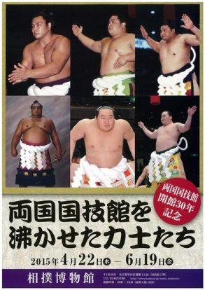Les lutteurs qui ont marqué le Kokugikan ses 30 dernières années