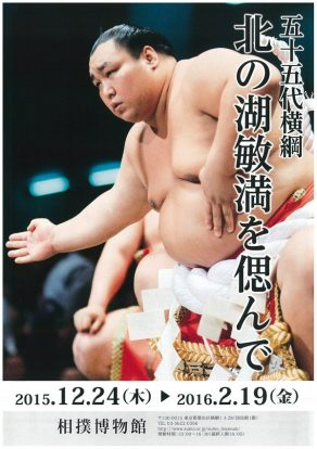 Kitanoumi, le musée du sumo lui rend hommage