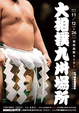 Kyushu basho 2017