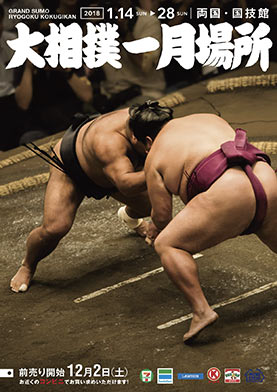 tournoi de sumo janvier 2018