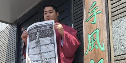 Banzuke du Natsu basho 2018