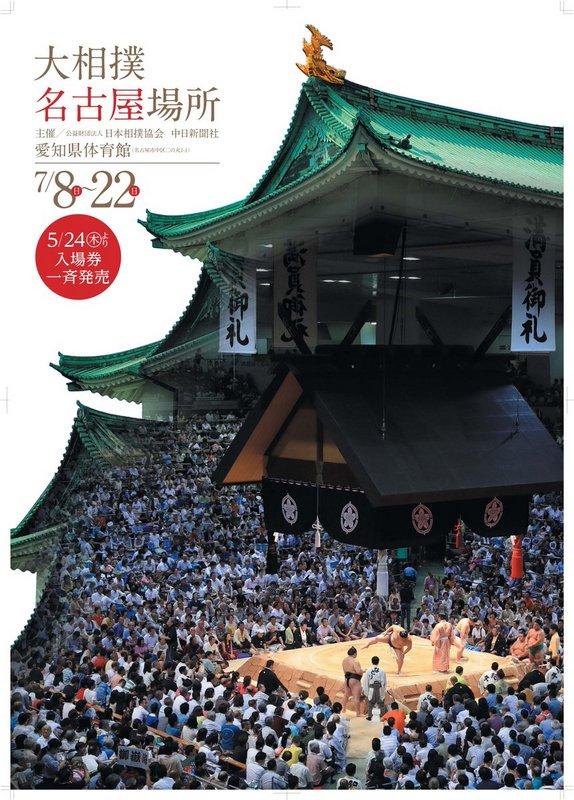 Nagoya 2018