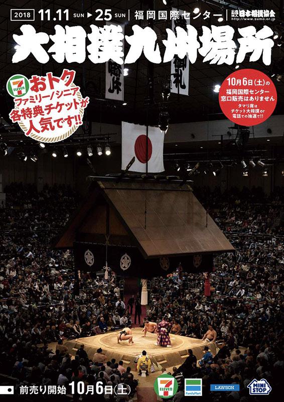 Kyushu basho 2018