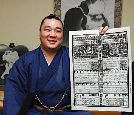 Harumufuji avec le banzuke de l'aki basho 2012
