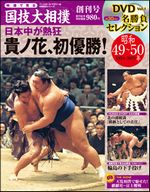 National Art of Sumo vol 1