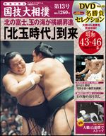 National Art of Sumo vol 13
