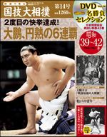 National Art of Sumo vol 14