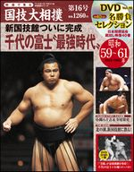 National Art of Sumo vol 16