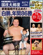 National Art of Sumo vol 17