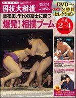 National Art of Sumo vol 3