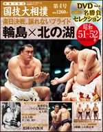 National Art of Sumo vol 4