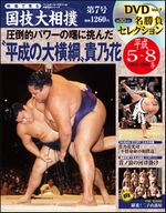 National Art of Sumo vol 7