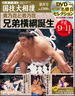 National Art of Sumo vol 8