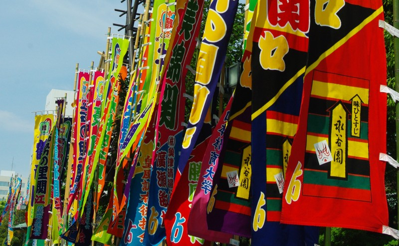 Drapeaux devant le Kokugikan aux noms des lutteurs de sumo