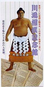 Musée de Taihô