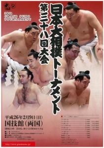 Grand tournoi de sumo, 38ème édition