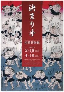 Kimarite, affiche de l'exposition au musée du sumo