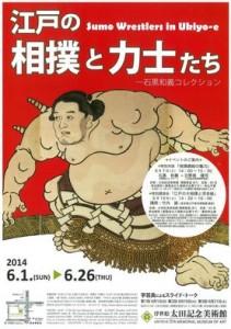 Affiche de l'exposition sur les estampes de sumo à Shibuya