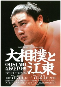 Oosumo et Koto, l'exposition de Taiho