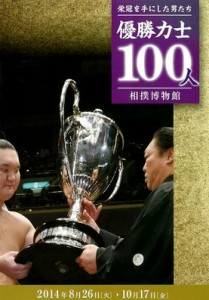 100 rikishi qui ont remporté le tournoi