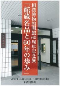 Le musée du sumo a 60 ans