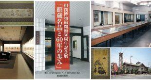 Musée du sumo, exposition des 60 ans