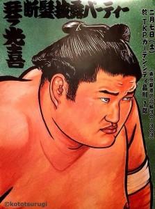 Kotomitsuki affiche par Kototsurugi
