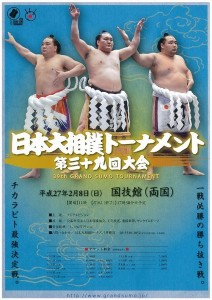 Grand Tournoi de Sumo 2015