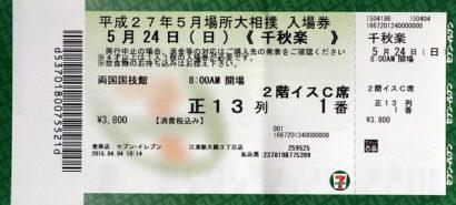 Billet de sumo pour la finale senshuraku obtenu dans un kombini