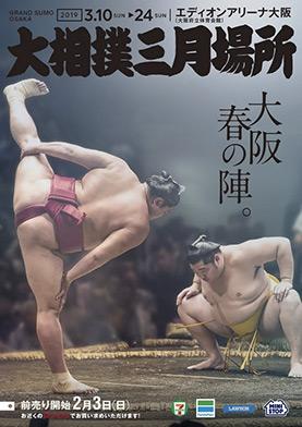 Tournoi de sumo Osaka