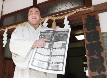 Tochinoshin à nouveau ôzeki