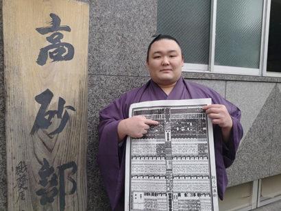 Natsu basho 2020 : banzuke du tournoi de mai